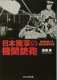 日本陸軍の機関銃砲―戦場を制する発射速度の高さ (光人社NF文庫)
