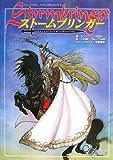 MICHAEL MOORCOCK'S ストームブリンガー (ログインテーブルトークRPGシリーズ)