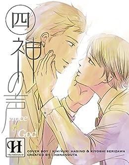 [はなのうた【BL】]の神の声 4 (hananouta books)