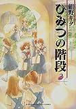 ひみつの階段 (2) (ファンタジーコミックス)