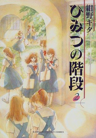 ひみつの階段 (2) (ファンタジーコミックス)の詳細を見る