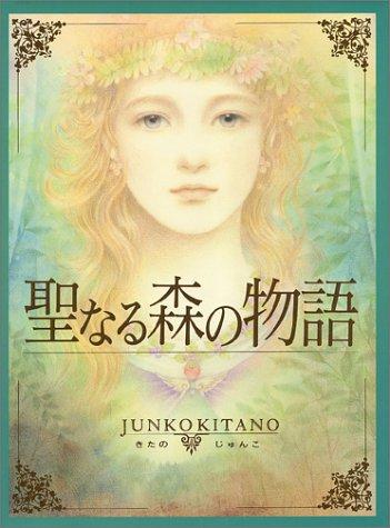 聖なる森の物語 (MOE BOOKS)の詳細を見る