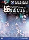 極 麻雀DX II The 4th MONDO21Cup Competition