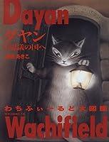 ダヤン 不思議の国へ―わちふぃーるど大図鑑 (MOE BOOKS)