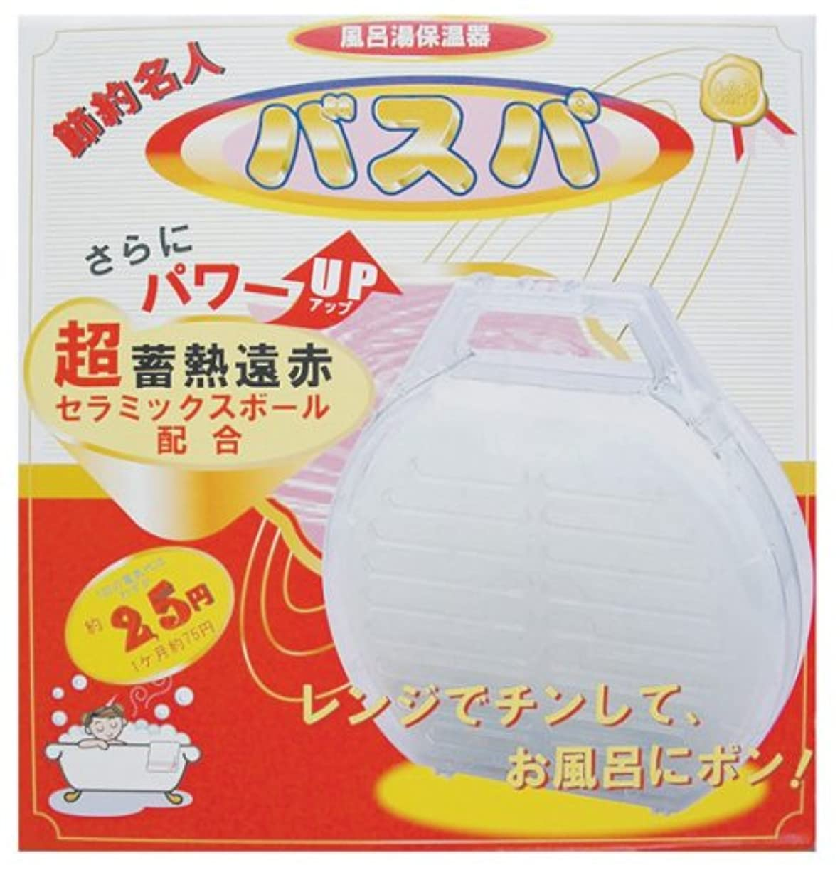 皿万歳掃く風呂湯保温器 バスパ