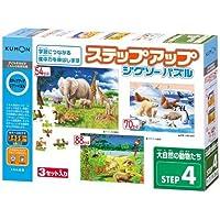 ステップアップジグソーパズル 大自然の動物たち
