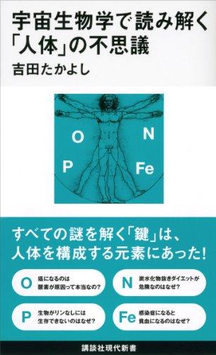 宇宙生物学で読み解く「人体」の不思議 (講談社現代新書)の詳細を見る