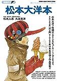 漫画家本 / 松本 大洋 のシリーズ情報を見る
