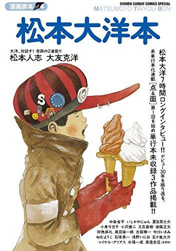 [画像:漫画家本vol.4 松本大洋本 (少年サンデーコミックススペシャル)]