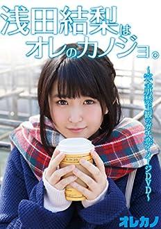 浅田結梨はオレのカノジョ。 GARDEN [DVD]