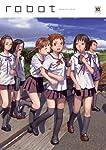 村田蓮爾責任編集 「robot」 vol.10
