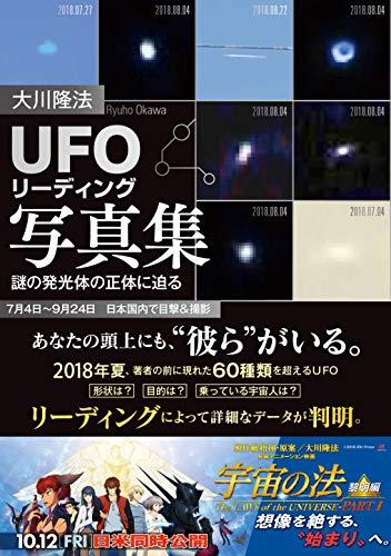 「UFOリーディング」写真集 ―謎の発光体の正体に迫る― (OR BOOKS)