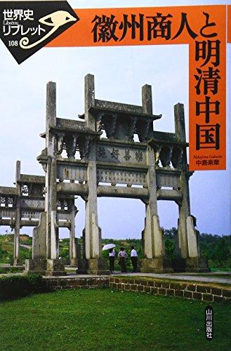 徽州商人と明清中国 (世界史リブレット)の詳細を見る