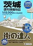 街の達人 茨城 便利情報地図 (でっか字 道路地図   マップル)