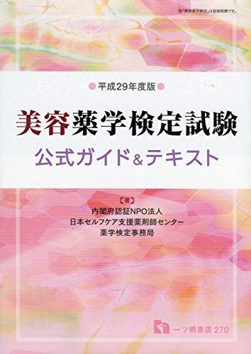 【平成29年度版】美容薬学検定試験 公式ガイド&テキスト