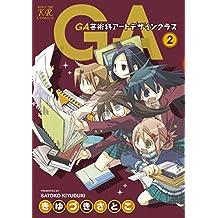 GA 芸術科アートデザインクラス 2巻 GA 芸術科アートデザインクラス (まんがタイムKRコミックス)