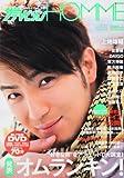 ザテレビジョンHOMME vol.6 (カドカワムック 296 月刊ザテレビジョン別冊)
