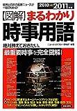 図解 まるわかり時事用語―世界と日本の最新ニュースが一目でわかる!〈2010‐2011年版〉