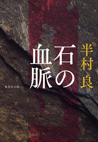 石の血脈 (集英社文庫)の詳細を見る