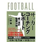 サッカーコーチングレポート 超一流の監督分析 【特別対談】岡田武史