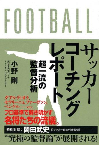 サッカーコーチングレポート 超一流の監督分析 【特別対談】岡田武史の詳細を見る