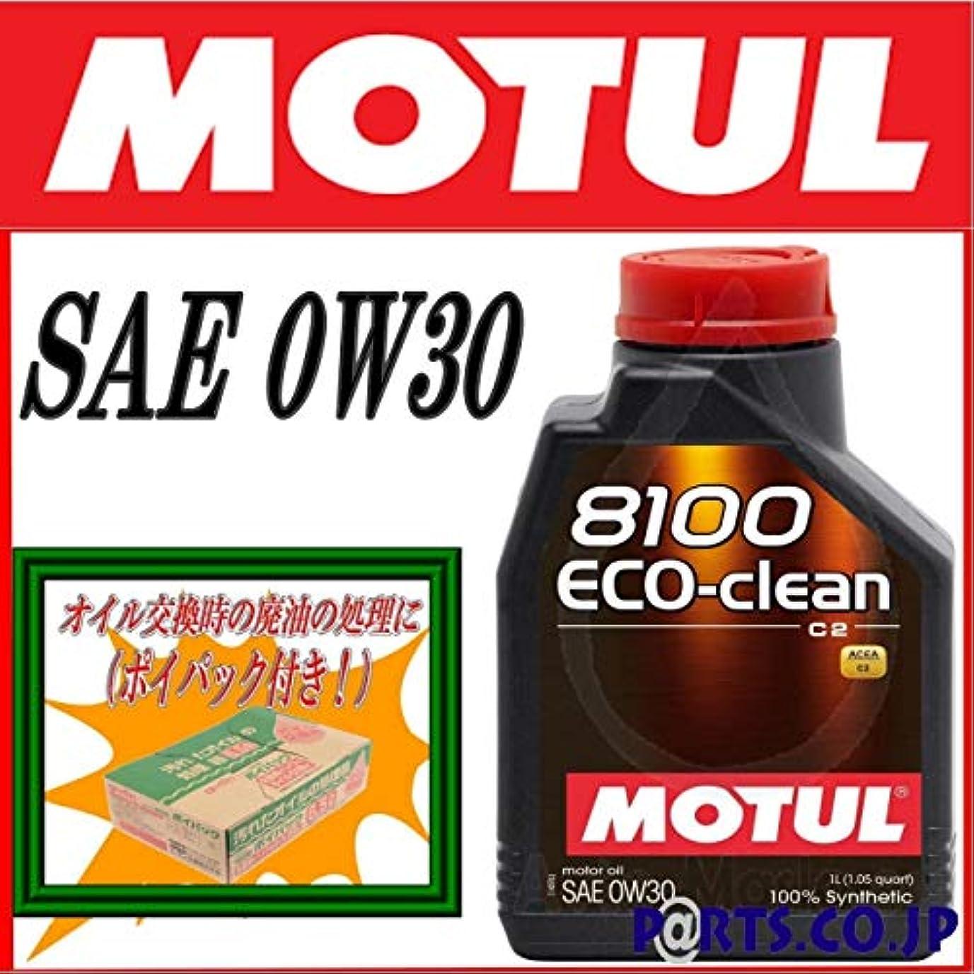 落ち着いた恋人付属品MOTUL 8100ECO-clean 0W30 1Lx3 ポイパック4.5Lx1 スバル R2 RC2 EN07E