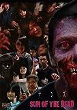 サンズ SUN OF THE DEAD [DVD]