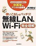 中高年のデジタル指南書 無線LAN&Wi-Fi完全理解