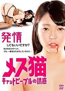 メス猫 キャットピープルの誘惑 [DVD]
