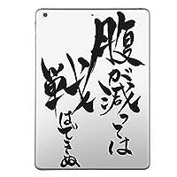 iPad Air2 スキンシール apple アップル アイパッド A1566 A1567 タブレット tablet シール ステッカー ケース 保護シール 背面 人気 単品 おしゃれ 名言 文字 メッセージ 014246