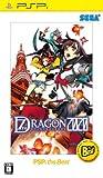 セブンスドラゴン2020 PSP the Best