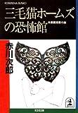 三毛猫ホームズの恐怖館 (光文社文庫)