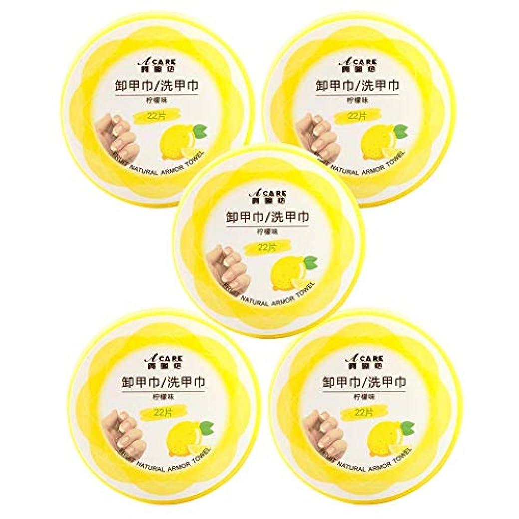 論争の的緊張する多年生Chinashow 5 ボックス ポータブル 栄養 ケアマニキュア リムーバー クイック クリーニング コットン リムーバー タオル