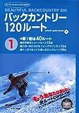 バックカントリー120ルート〈第1巻〉 40ルート (ユーリードビジュアルNAVI―powder guide books)