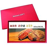 松阪牛・神戸牛・米沢牛 選べるカタログギフト TMコース 【赤】肉贈