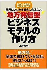 地方発信型ビジネスモデルの作り方 (アスカビジネス) Kindle版