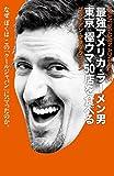最強アメリカ・ラーメン男: 東京 極ウマ50店を食べる