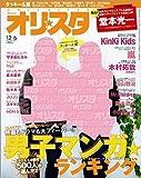 オリ☆スタ 2010年 12/6 号 表紙・巻頭:タッキー&翼/KinKi Kids/嵐/福山雅治 [雑誌]