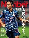 Number(ナンバー)1036号「日本サッカー協会100周年記念特集 日本代表、百年の先へ。」