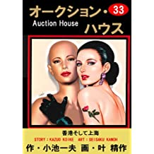 オークション・ハウス 33
