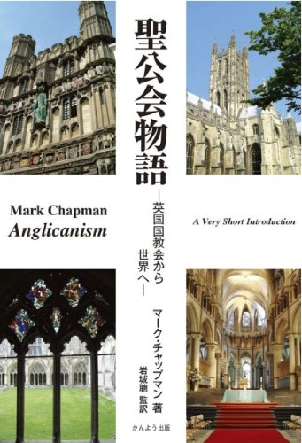 聖公会物語 ー英国国教会から世界へー