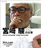 プロフェッショナル 仕事の流儀 特別編 映画監督 宮崎 駿の仕事...[Blu-ray/ブルーレイ]