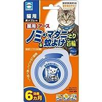 薬用蚊よけ首輪 猫用ブルー1本 猫用 ブルー1本