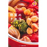 野菜のチカラ やる気スイッチを押す―野菜のチカラを借りて、ココロとカラダのメンテナンス (美ライフデザイン研究所。)