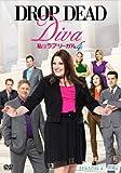 私はラブ・リーガル DROP DEAD Diva シーズン4 DVD-BOX[DVD]