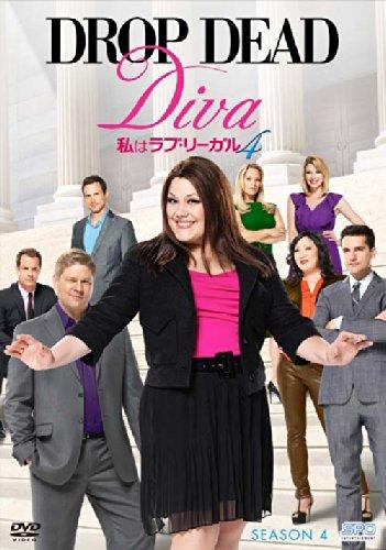 私はラブ・リーガル DROP DEAD Diva シーズン4 DVD-BOXの詳細を見る