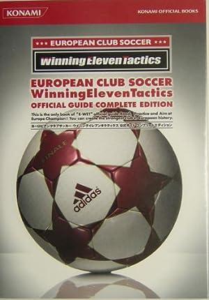 ヨーロピアンクラブサッカー ウイニングイレブンタクティクス 公式ガイド コンプリートエディション (KONAMI OFFICIAL BOOKS)