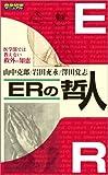 ERの哲人―救急研修マニュアル