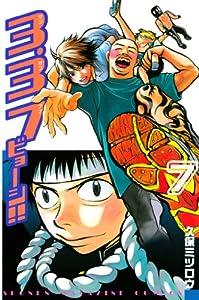 3.3.7ビョーシ!!(7) (週刊少年マガジンコミックス)