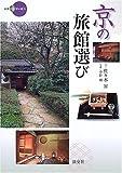 京の旅館選び (新撰 京の魅力)